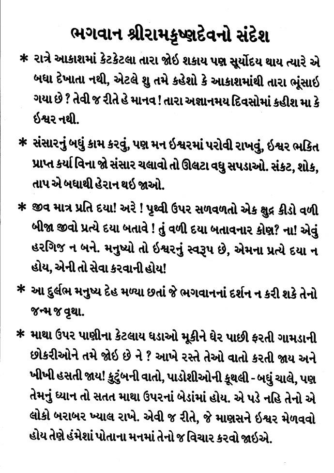 thakur_sandesh