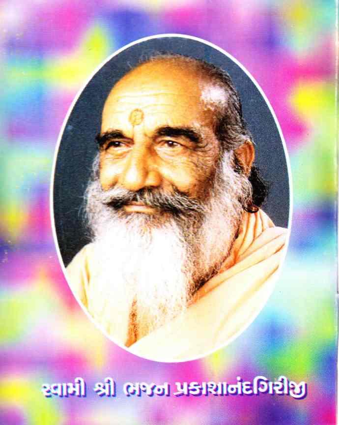 Swami Bhajanprakashanandgiriji maharaj