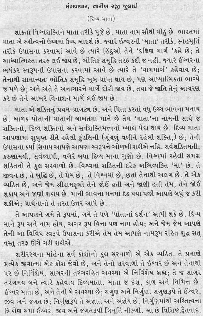 divyawani_4_1
