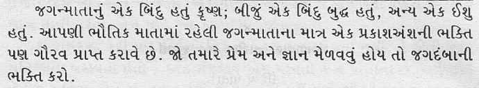 divyawani_4_2