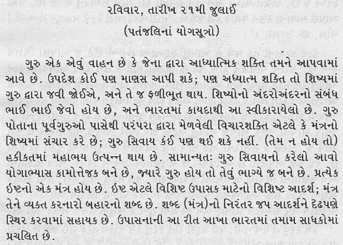 divyawani_7