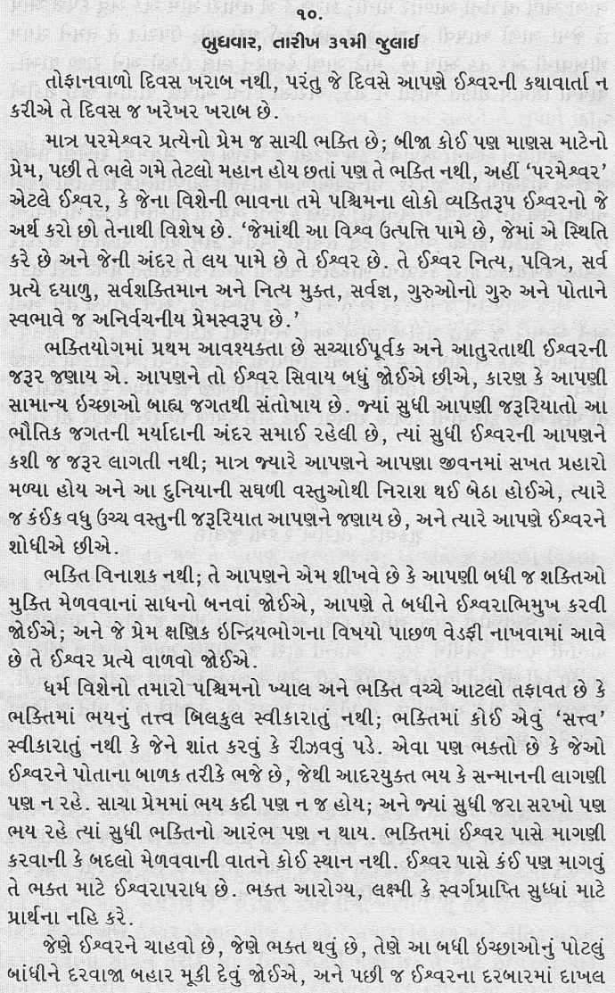divyawani_10_1