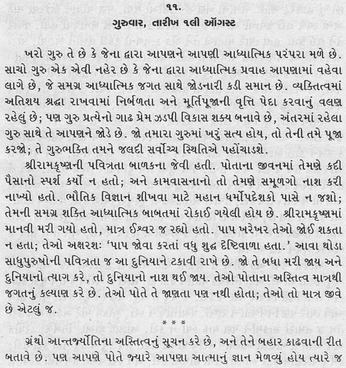 divyawani_11_1