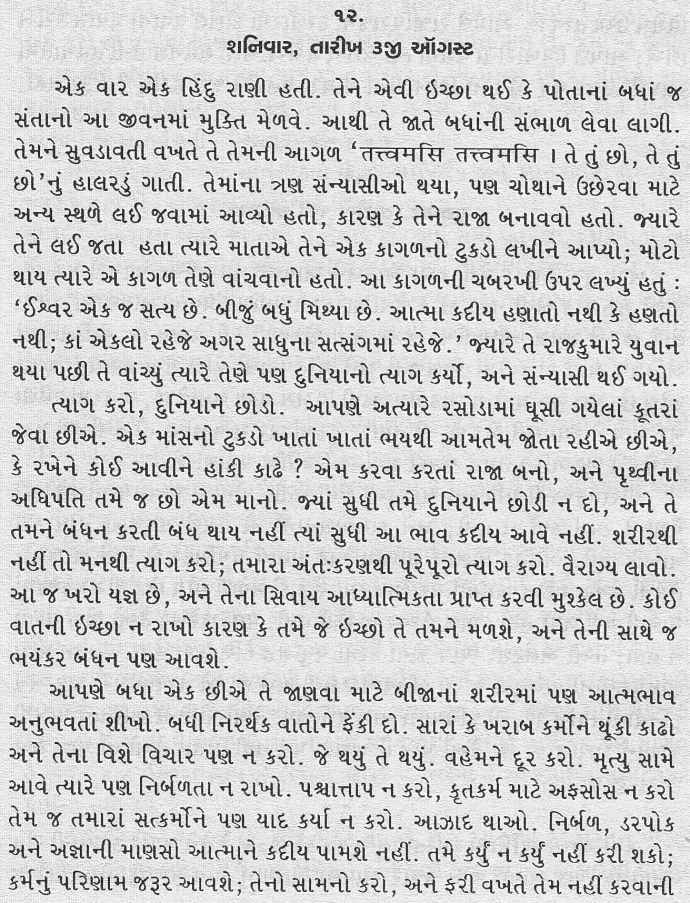 divyawani_12_1