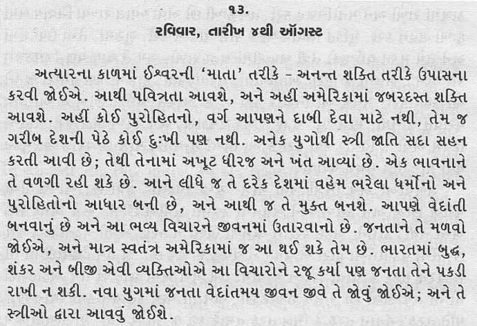 divyawani_13