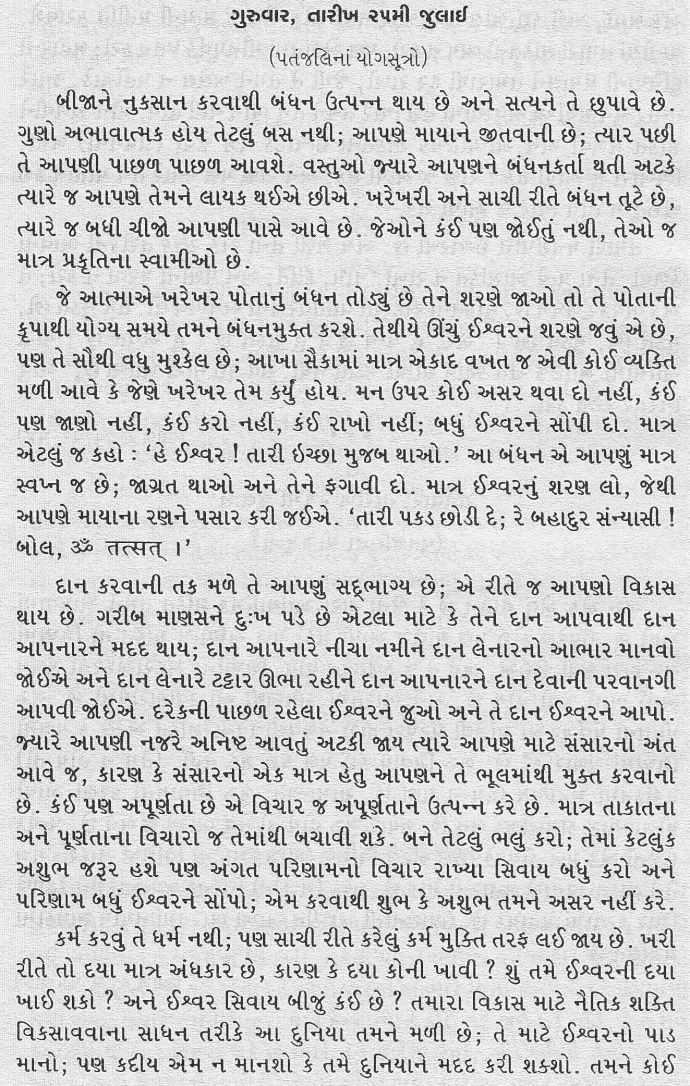 divyawani_8_1