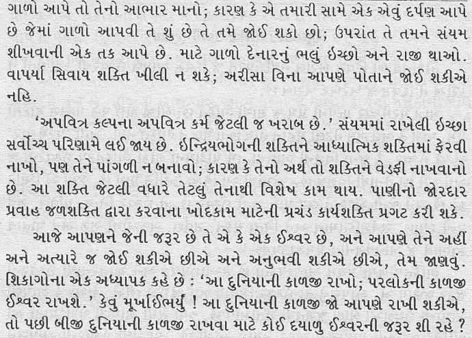 divyawani_8_2