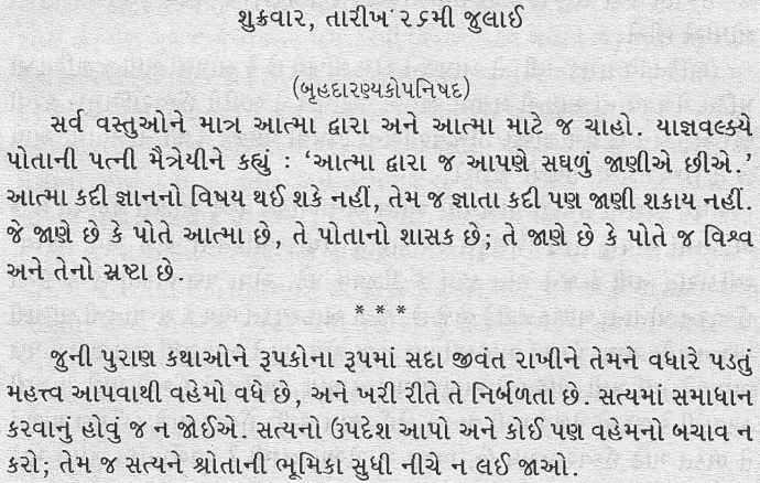 divyawani_9