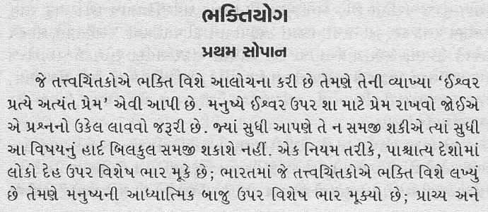 Bhaktiyog_1_1
