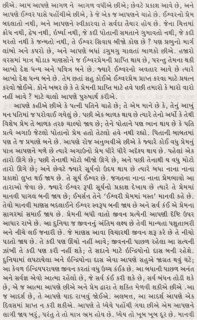 bhaktiyog_1_4