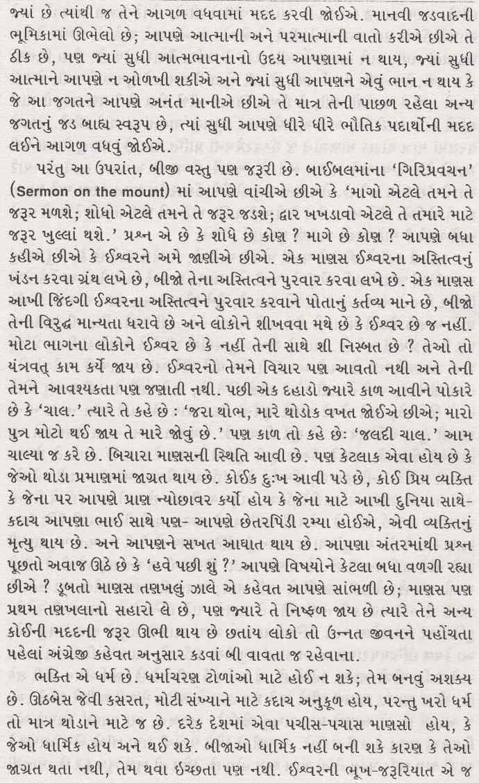 bhaktiyog_1_5