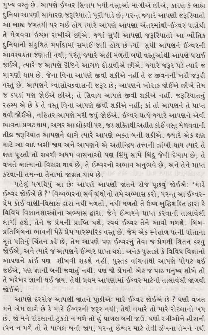 bhaktiyog_1_6