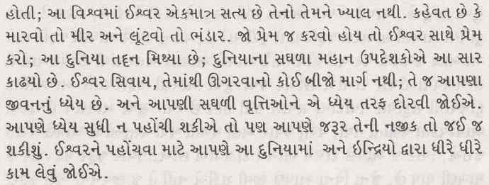 bhaktiyog_1_7